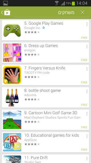 משחקים גוגל פליי